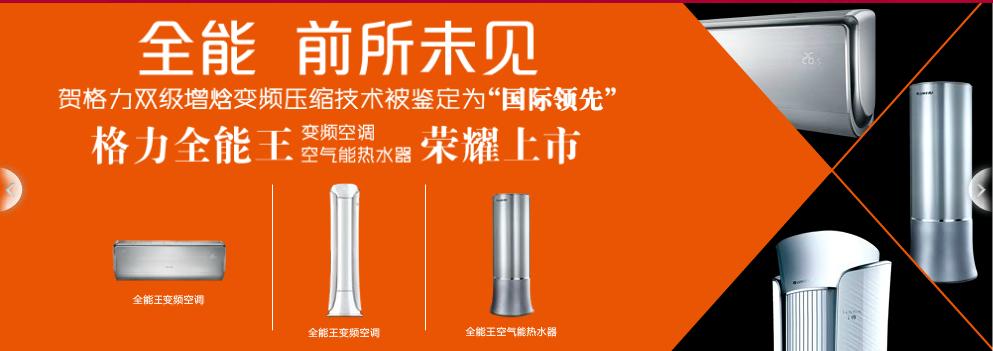 深圳格力空气能热水器维修